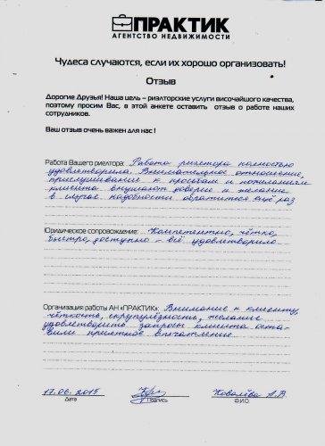 Ковалева0003