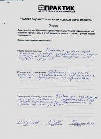 Руденко М.В.