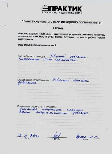 Кулик М.Н