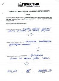 07.02.17 Боровкова Г.Р.