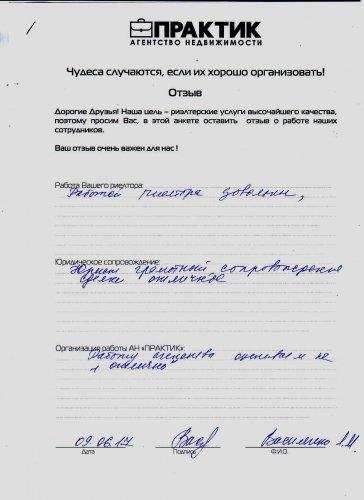 василенко