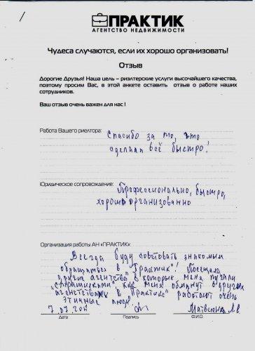 Матвиенко