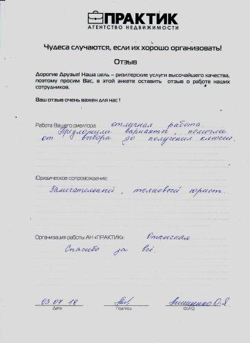 Анищенко О.Я.