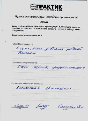 Ольховик Т.В.