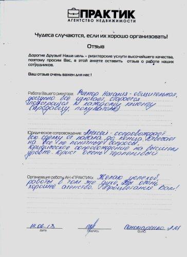 Пономаренко Л.М.
