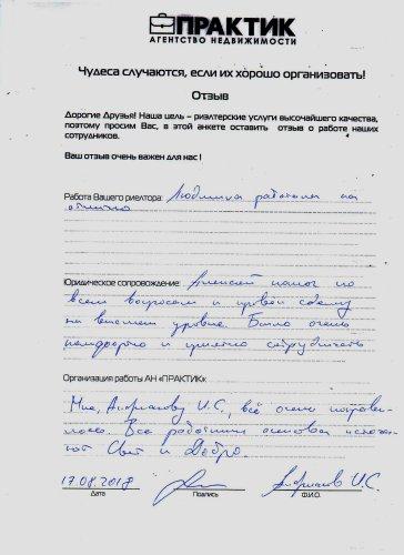 Андрианов