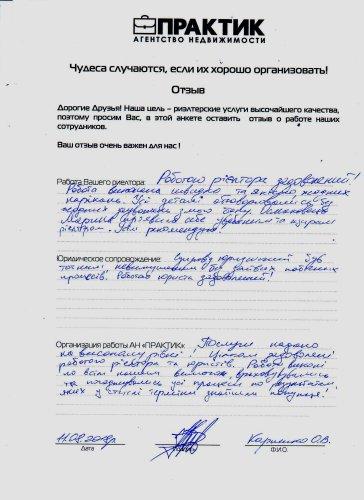 Кириченко О.В.