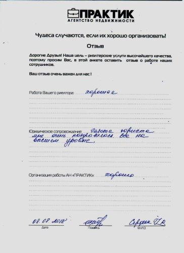 Сердюк И.В.
