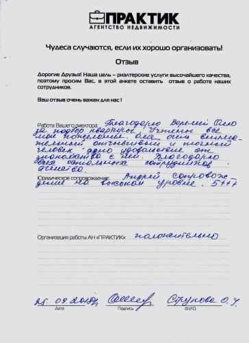 Струнова